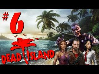 Dead Island - Рожденные Дикарями #6