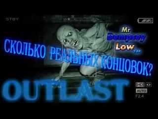 Outlast: Расследование - Так сколько же концовок?