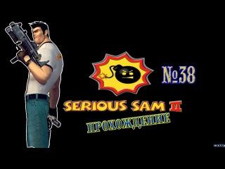 Прохождение игры Serious Sam 2 Часть 38 - Сэм или пропал -