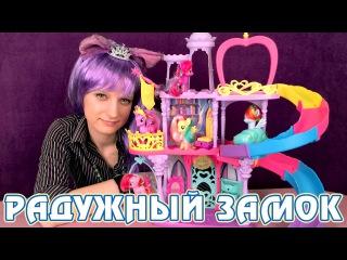 Обзор игрового набора My Little Pony - Радужный замок Принцессы Твайлайт Спаркл