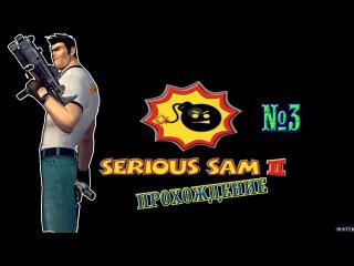 Прохождение игры Serious Sam 2 Часть 3 - Деревня М'КеКе -