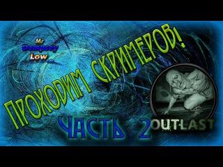 Outlast:
