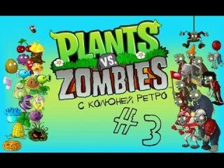 Plants vs. Zombies - #3 - Зомби колотушка