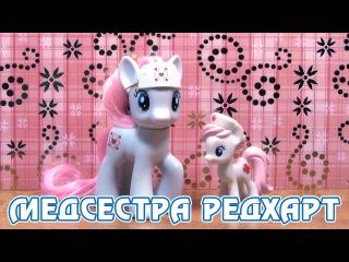 Обзор игрушки My Little Pony - Медсестра Редхарт (Nurse Redheart)