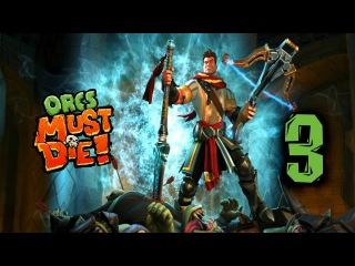 Orcs Must Die #3 - с Колюней Ретро