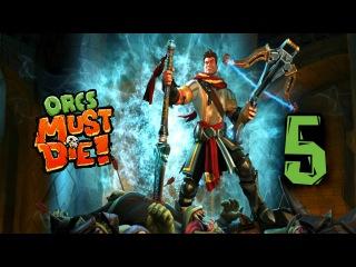 Orcs Must Die #5 - с Колюней Ретро