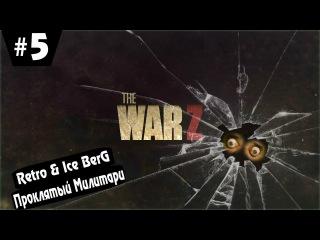 Проклятый Милитари - War Z - с Колюней Ретро & Ice BerG