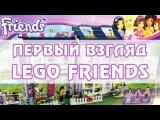 Первый взгляд - LEGO Friends