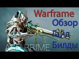 Warframe - Эш Прайм: Обзор / Гайд / Билды