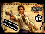 Sid Meier's Pirates - Первые танцульки
