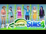 My Little Sims - стрим 11.09.2014 с Томо и Крисом - часть 3/4