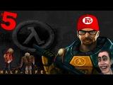 Прохождение Half Life - #5 - с Колюней Ретро