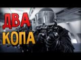 ДВА КОПА (SWAT 4)