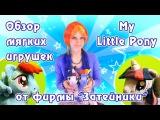 Обзор мягких игрушек My Little Pony от фирмы