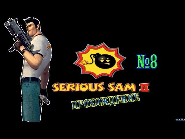Прохождение игры Serious Sam 2 Часть 8 Квонго