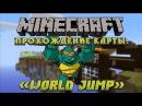 """Майнкрафт 1.7.10 - прохождение карты: """"Мир прыжков"""""""