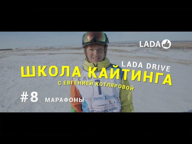 Кайт марафон (LADA Drive Урок 8)