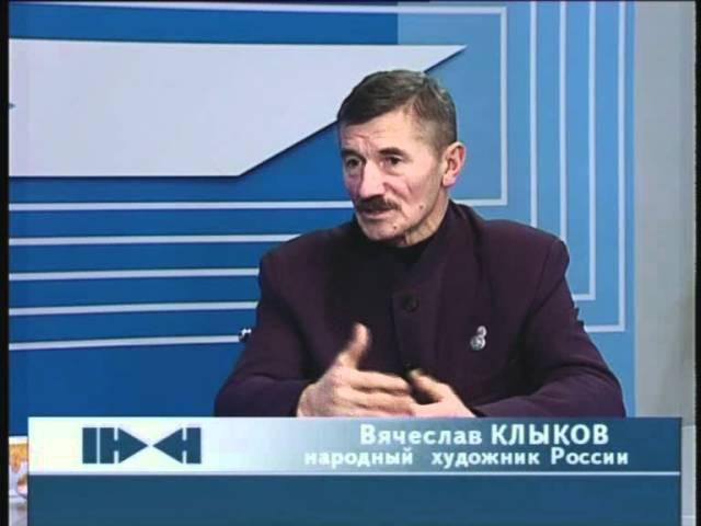 Клыков Вячеслав Михайлович. Часть 2. (03-02-2006)