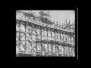 Кинохроника. Строительство ДнепроГэс в Запорожье