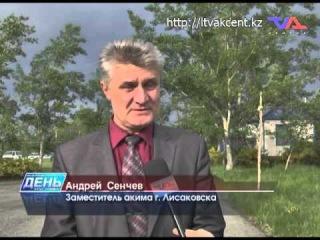 Информационная программа «День» от 2 июня 2015г., Лисаковск
