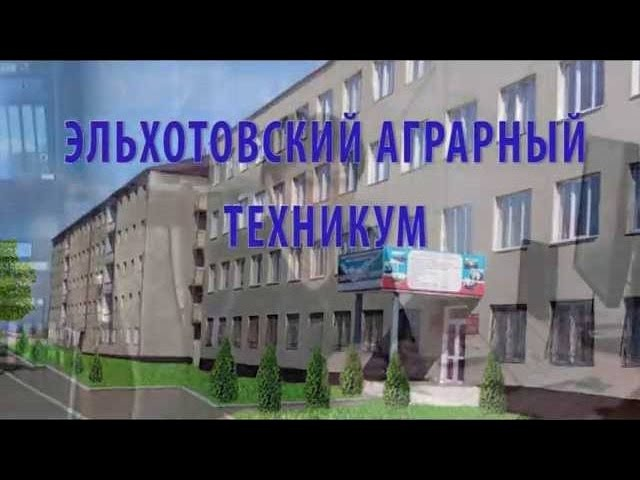 Елхот абон Презентация Эльхотовского Аграрного техникума