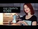 Как варить кофе Гейзерная Кофеварка Турка