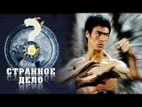 Секрет самурая. Холодное оружие и боевые искусства. Документальный фильм