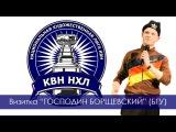 КВН НХЛ 2015. Вторая 1/8. Визитка. Господин Борщевский (БГУ)