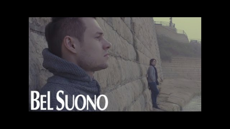 Bel Suono - Одинокое сердце