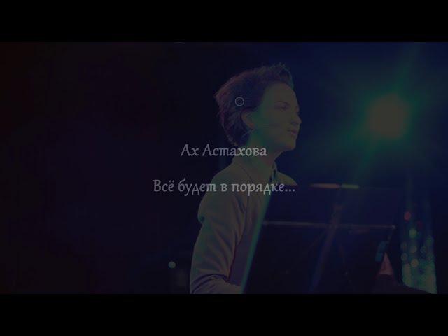 Ах Астахова - Всё будет в порядке...