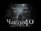 Прохождение игры Bloodborne часть 40 - новый босс