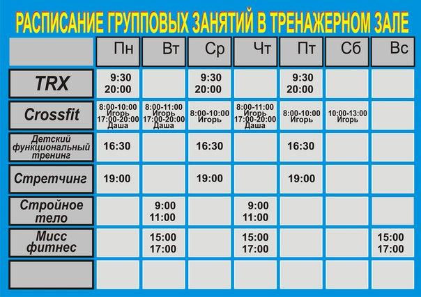 Занятия спортом в домашних условиях график занятий 916