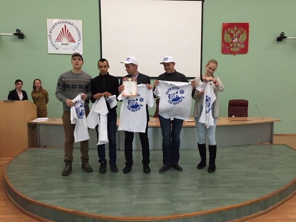 Знатоки Конституции России в Таганроге