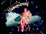 Вступление. Концерт VIDA ВИДА 2008 НЕВЕРЛЭНД