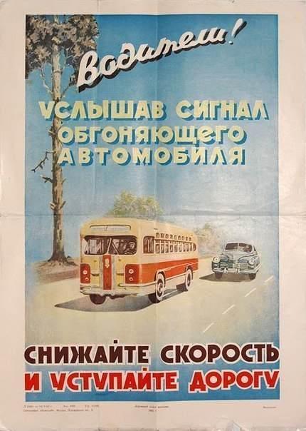 Эти плакаты старше большинства