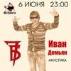 "Иван Демьян (""7Б"") - акустика в клубе ШВАЙН"