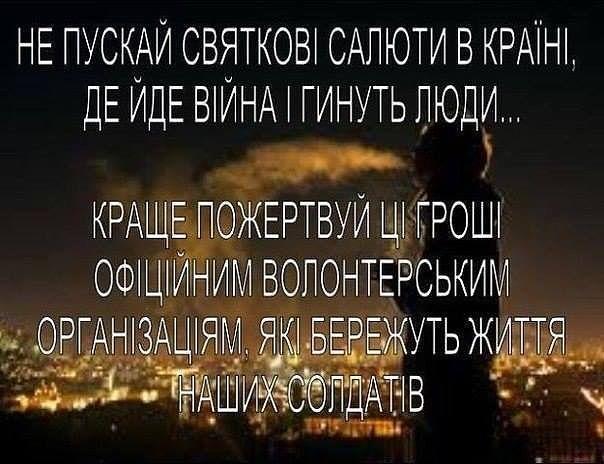 Украинские воины в новогоднюю ночь будут нести службу в полной боевой готовности,- пресс-центр АТО - Цензор.НЕТ 6003