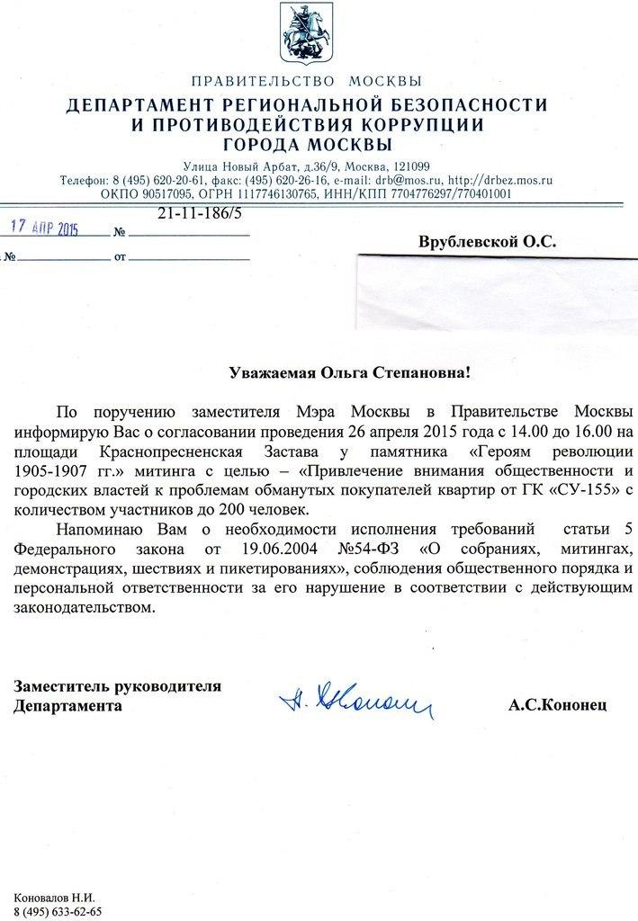 Митинг Депутата Балакина Под СУД!
