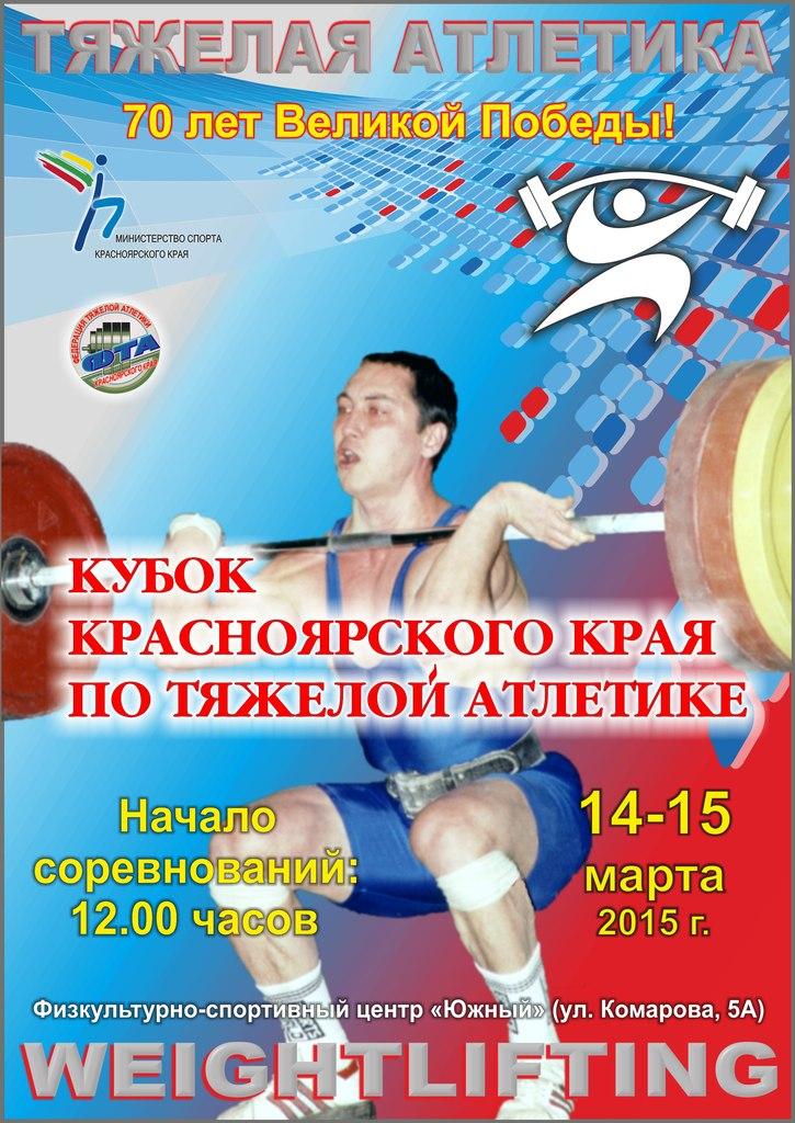 поможет ему положение о министерстве спорта красноярского края самовывоз товара ближайшего