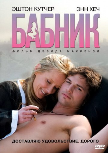 Бабник (2008)
