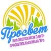 Лагерь Просвет-2017