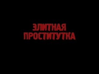 Элитная ПРОСТИТУТКА - [error] 42