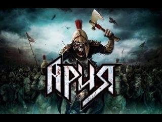 Ария - Через Все Времена ( Фан- Клип )