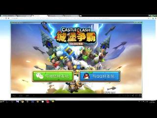 тестовый сервер битва замков скачать