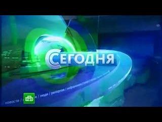 «Сегодня» 19:00 НТВ Новости Украины России Мира