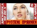 Дискотека 90-00-х - Русские Пряники КЛИПЫ Часть 2