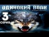 Одинокий волк 3 серия (29.01.2013) Сериал