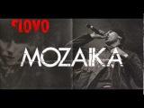 Словетский - Mozaika (2012) -  По Душам (Feat. Митя Северный)