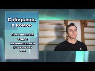 (00h56m15s-01h52m30s)Изометрическая гимнастика доктора Борщенко.