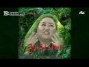 뮤지컬 배우 박준면, 의상으로 '이끼녀' 등극! 폭소 엄마가 보고있다 7회